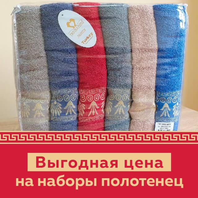 Яркие и пушистые полотенца в наборах по выгодной цене
