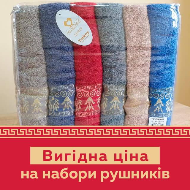 Яскраві і пухнасті рушники в наборах за вигідною ціною