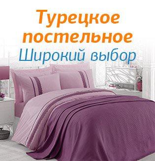 76ef86c0c1dd Интернет-магазин домашнего текстиля в Украине Киеве