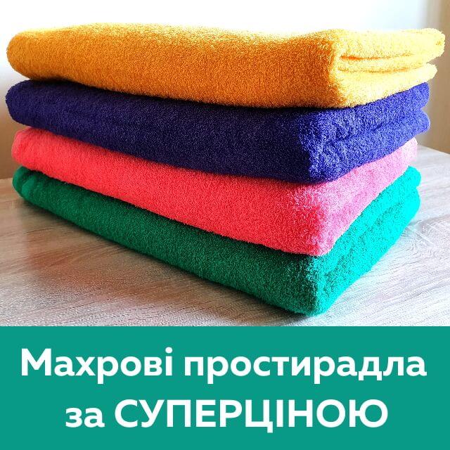 Махрові простирадла GM TEXTILE Узбекистан від 397 грн!