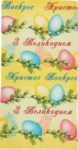 Полотенце вафельное ТМ Руно Крашанки желтое 35х70