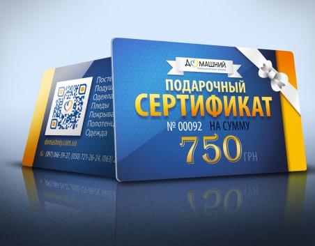 Подарочный сертификат на сумму 750грн