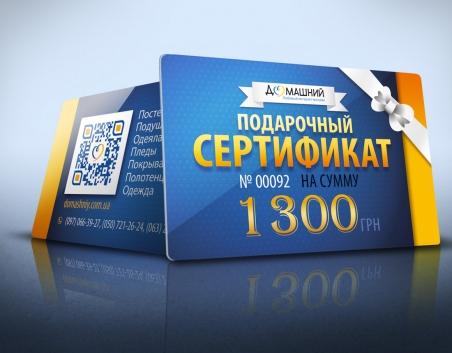 Подарочный сертификат на сумму 1300грн