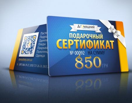 Подарочный сертификат на сумму 850грн