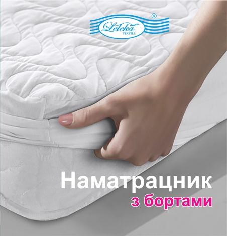 Наматрасник с бортами ТМ Leleka-Textile Хмаринка