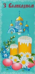 Полотенце вафельное ТМ Руно З Великоднем голубое 35х70
