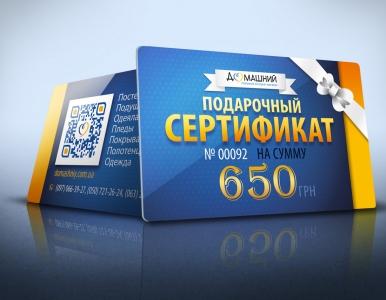 Подарочный сертификат на сумму 650грн