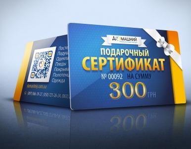 Подарочный сертификат на сумму 300грн