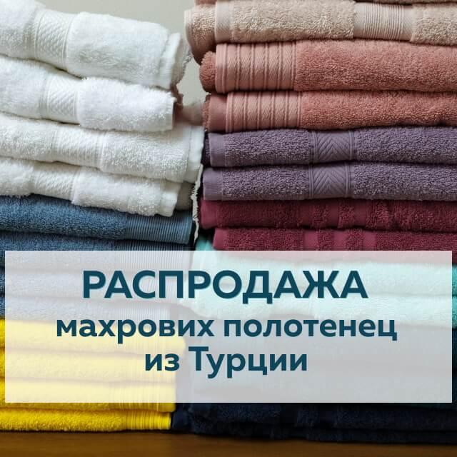 РАСПРОДАЖА турецких махровых полотенец для рук и лица