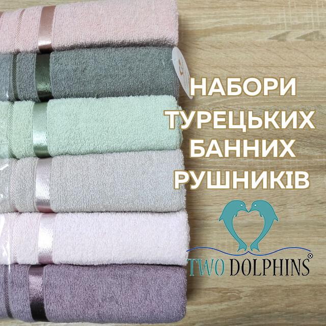 Турецькі набори Two Dolphins з 6-ти махрових рушників у великому розмірі за вигідною ціною