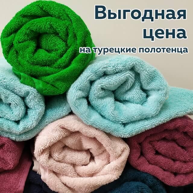 СУПЕРЦЕНА на турецкие махровые полотенца 70х140 см с высокой плотностью
