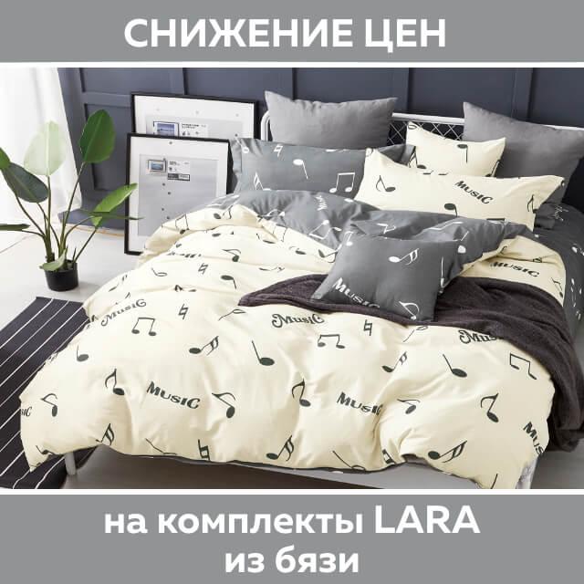 Выгодное предложение: снизили цену на постельное белье LARA из бязи