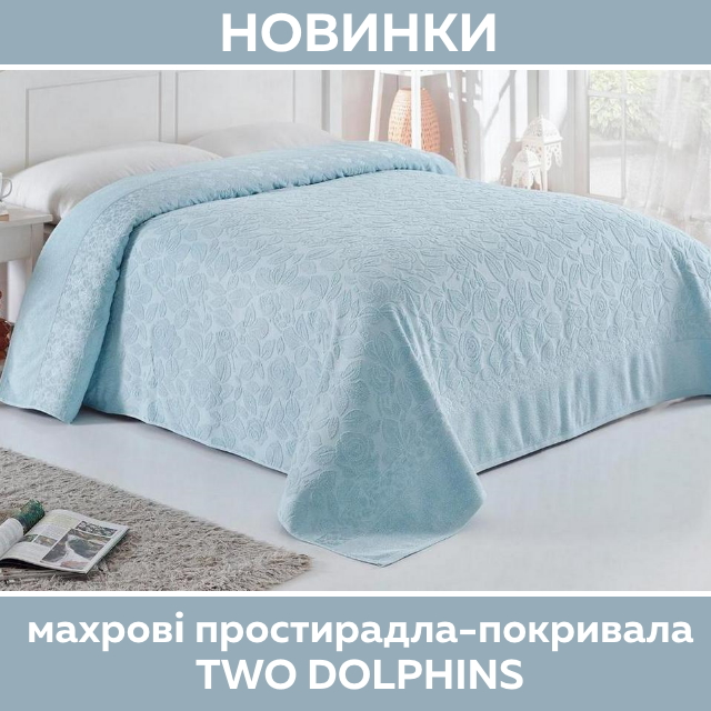 Однотонні турецькі махрові простирадла-покривала Two Dolphins у подарунковій упаковці