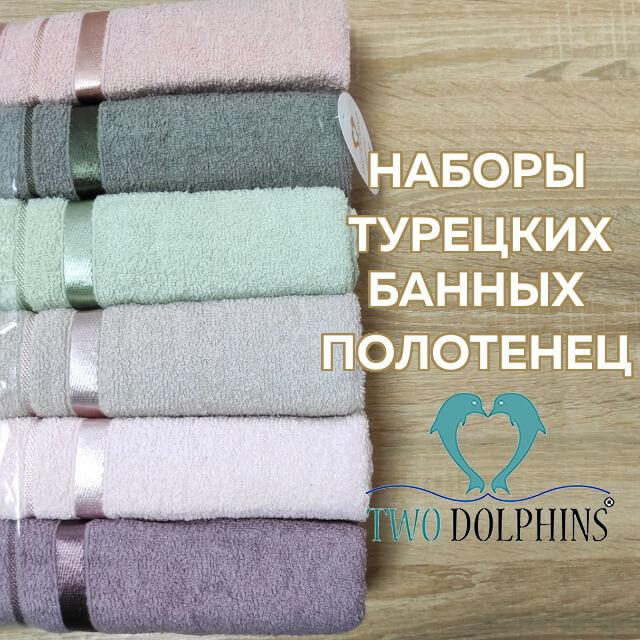 Турецкие наборы Two Dolphins из 6-ти махровых полотенец в большом размере по выгодной цене