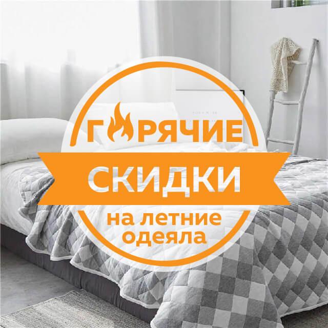 Успейте купить легкие одеяла по самой выгодной цене. Дешевле уже не будет!