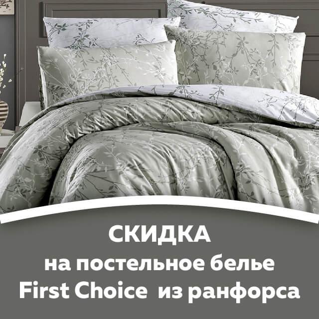 Шикарные комплекты от турецкого бренда First Choice по суперцене
