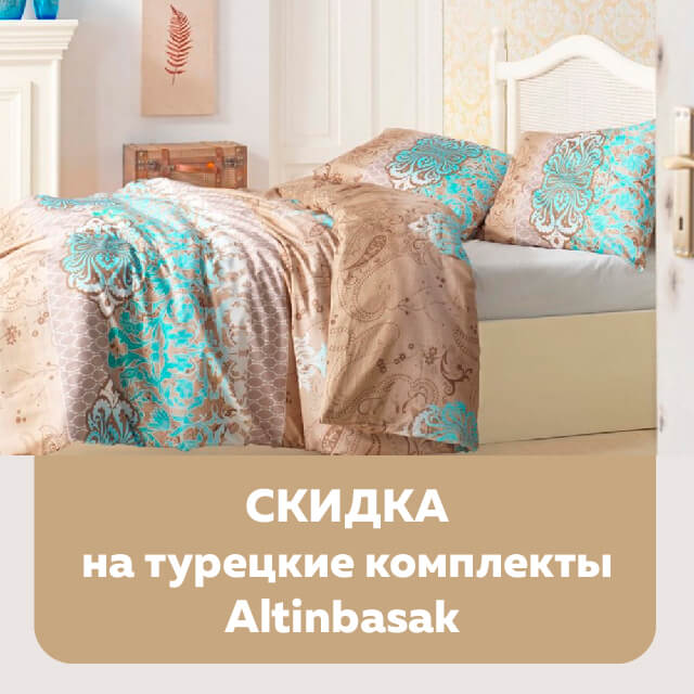 -13% на постельное белье Altinbasak в евро-размере