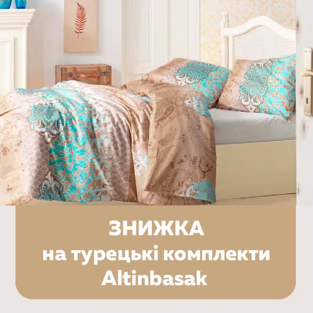 -13% на постільну білизну Altinbasak у євро-розмірі