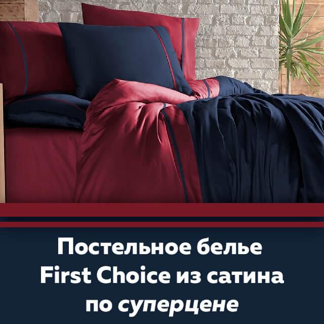 Скидка на турецкое постельное белье First Choice из сатина