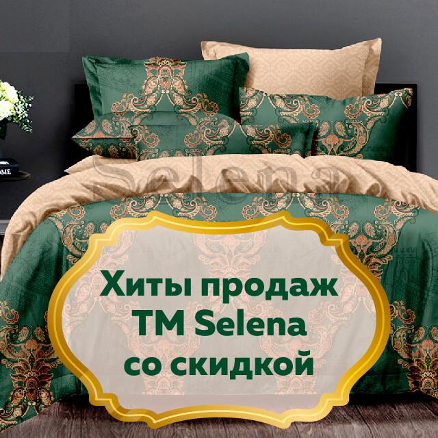 Скидка до 14% на постельное белье Selena из бязи