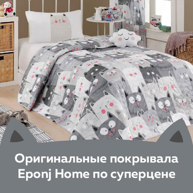 Скидка до 18% на турецкие покрывала с наволочками Eponj Home