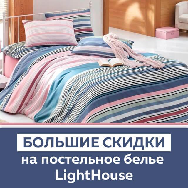 Турецкое постельное белье LightHouse по выгодной цене - скидки до 55%!