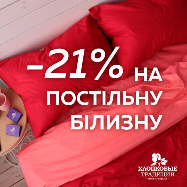 Стильна постільна білизна ТМ Хлопковые традиции зі знижкою 21%