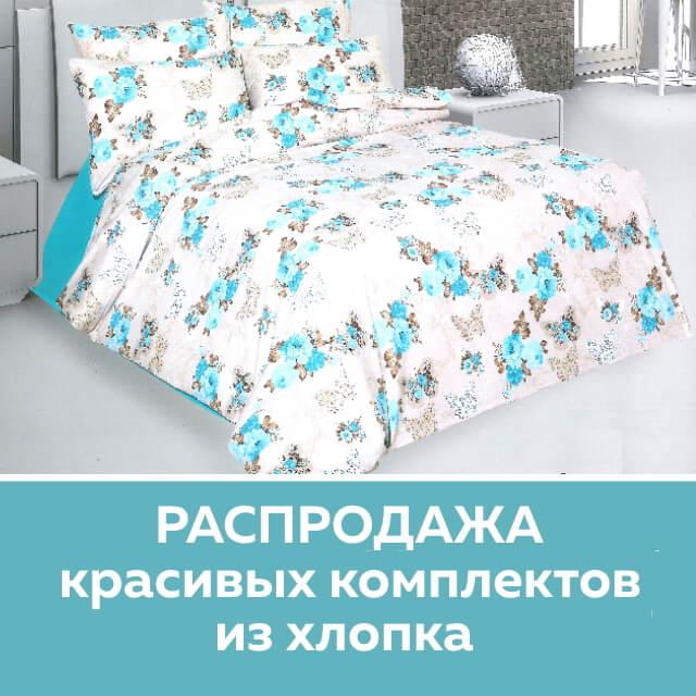 Летняя распродажа постельного белья LARA из бязи с 4-мя наволочками
