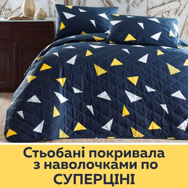 КРАЩА ЦІНА на турецькі стьобані покривала EnLora Home зі 100% бавовни в Україні
