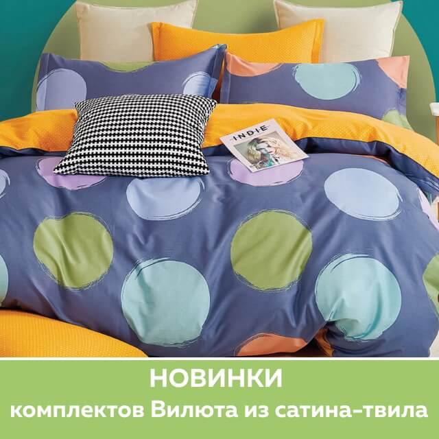 Стильные новинки постельного белья Вилюта из сатина в ярких расцветках