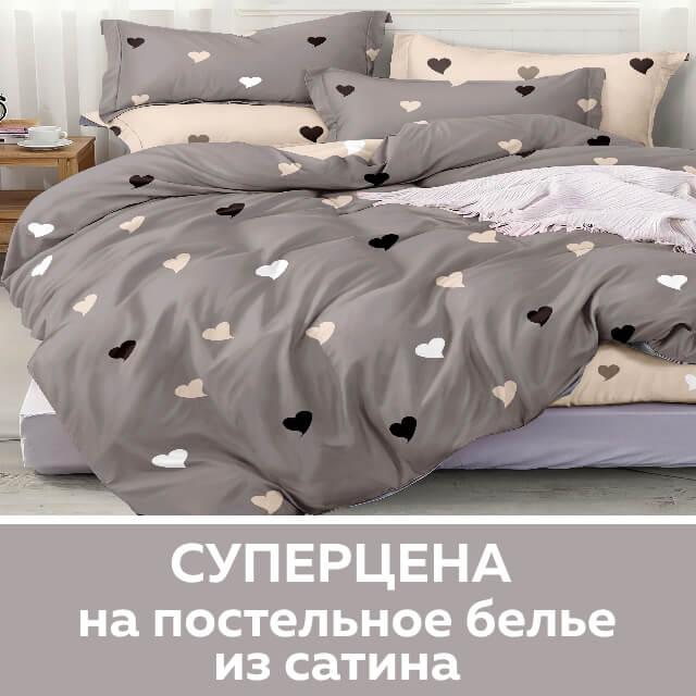 Новинки постельного белья из сатина от украинского производителя