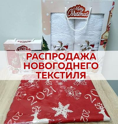 ФИНАЛЬНАЯ РАСПРОДАЖА текстиля с новогодней тематикой