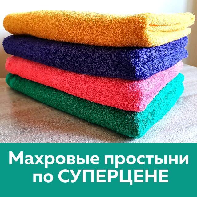 Снова в наличии - махровые простыни GM TEXTILE производства Узбекистан!