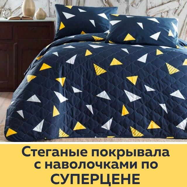 ЛУЧШАЯ ЦЕНА на турецкие стеганые покрывала EnLora Home из 100% хлопка в Украине