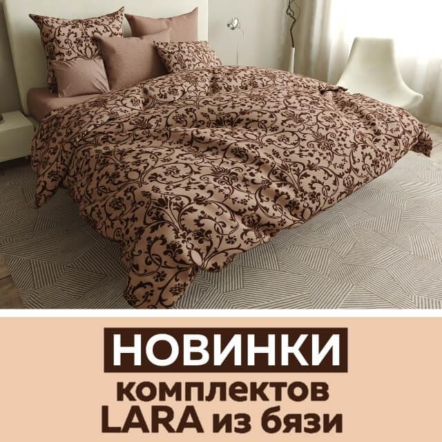 Новинки постельного белья LARA из прочной и красивой бязи