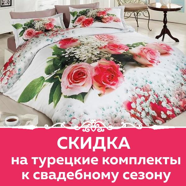 СКИДКА на элитное турецкое постельное белье в подарочном оформлении