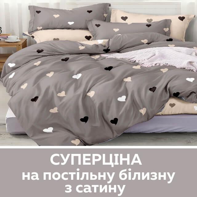Новинки постільної білизни з сатину від українського виробника