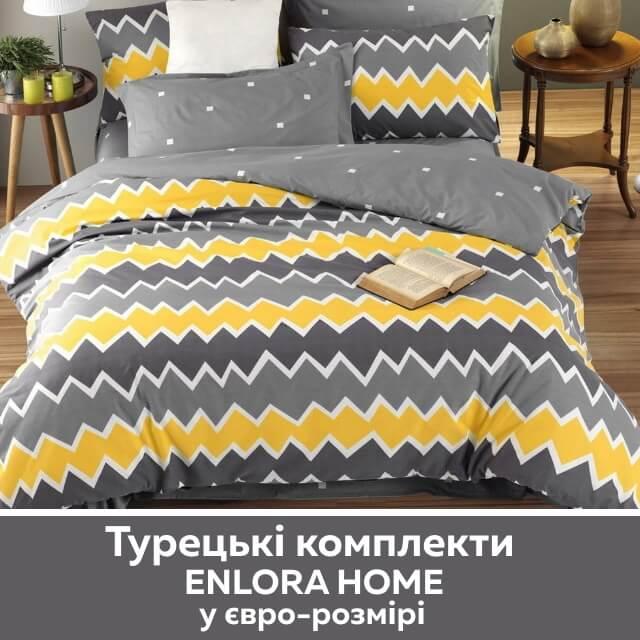 СУПЕРЦІНА на турецьку постільну білизну EnLora Home у особливому дизайні