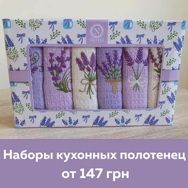 Кухонные полотенца - красивые тематические наборы
