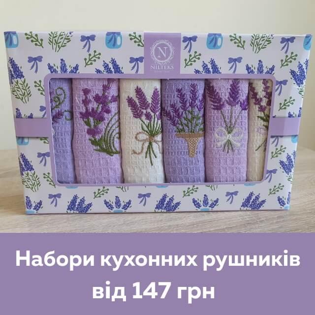 Кухонні рушники - гарні тематичні набори