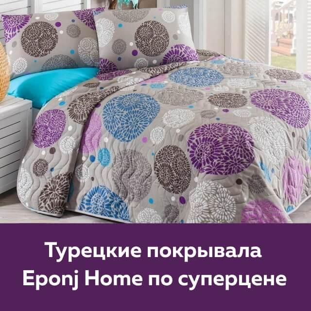 Скидка до 23% на турецкие покрывала Eponj Home