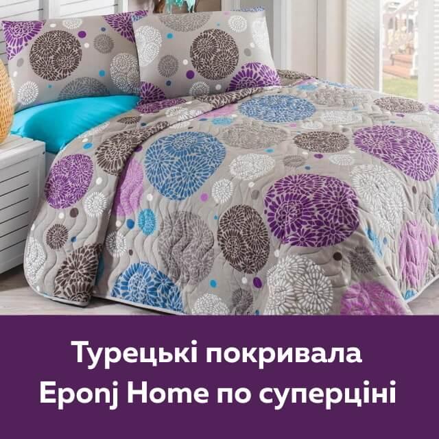 Знижка до 23% на турецькі покривала Eponj Home