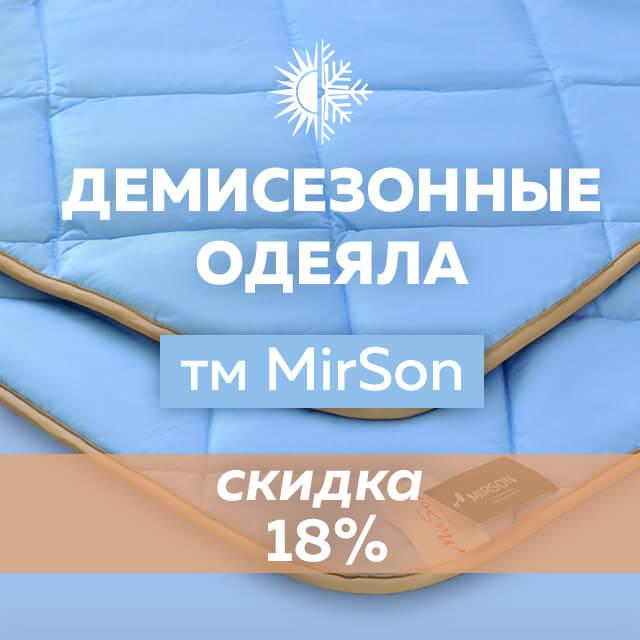 Демисезонные одеяла ТМ MirSon: распродажа