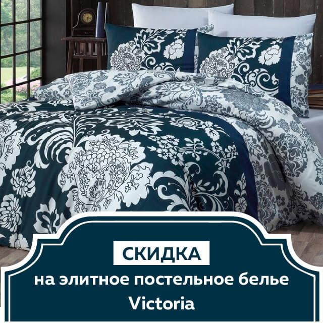 Турецкое постельное белье Victoria из сатина по выгодной цене