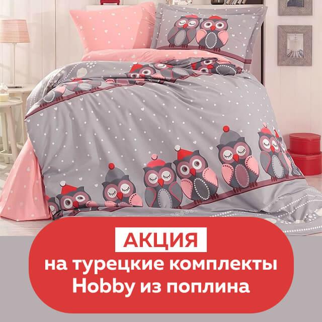 Лучшая цена на красивое турецкое постельное белье ТМ Hobby