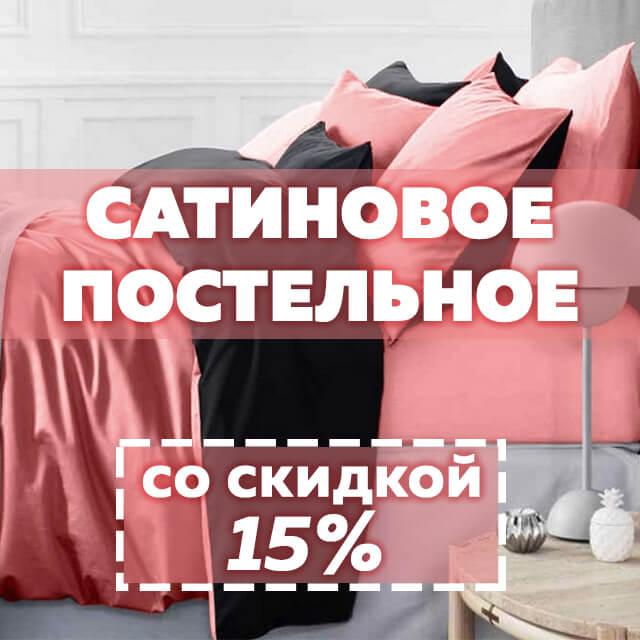 Шикарное постельное из сатина по сниженной цене