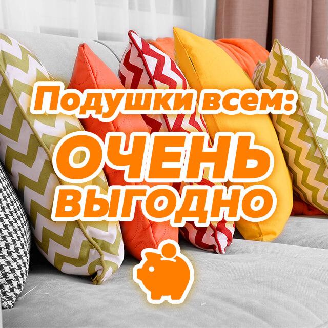 До -29% на подушки ТМ MirSon