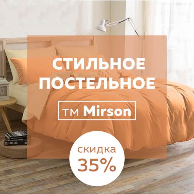 Украинское постельное белье MirSon из бязи со скидкой 35%