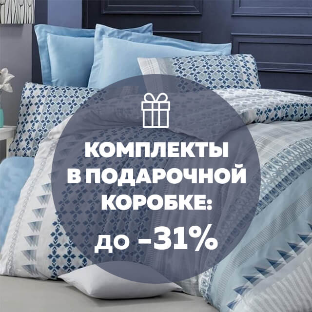 Турецкое постельное в подарочной упаковке с большой скидкой!