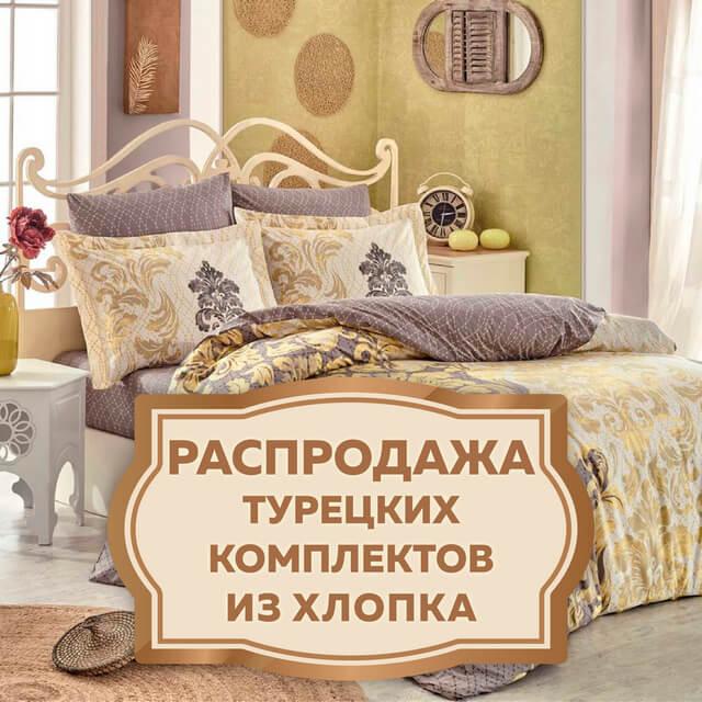 До -38% на брендовое постельное белье